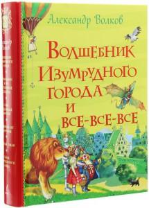 Книга Волшебник Изумрудного города и все-все-все