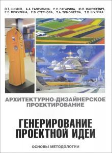 Книга Архитектурно-дизайнерского проектирование. Генерирование проектной идеи