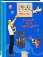 Книга Архив Мурзилки. Том 2. Золотой век Мурзилки. Книга 3. 1955-1965