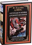 Книга Легенды и мифы Древней Японии