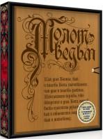 Книга Молот ведьм (эксклюзивное оформление)