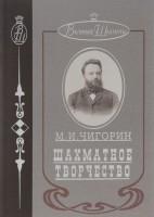 Книга Шахматное творчество