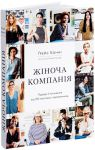 Книга Жіноча компанія. Поради й натхнення від 100 мисткинь і підприємниць
