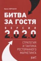 Книга Битва за гостя: Версия 2.0 2.0. Статегия и тактика ресторанного маркетинга