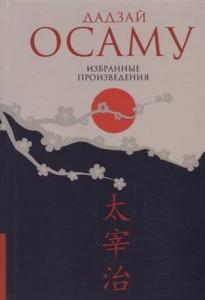Книга Избранные произведения