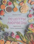 Книга Рецепты Аюрведы. Гармония пяти элементов