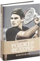 Книга Роджер Федерер. Биография