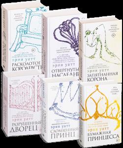 Книга Бумажная принцесса. Полный цикл (суперкомплект из 6 книг)