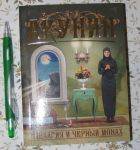фото страниц Провинциальный детектив (суперкомплект из 3 книг) #10
