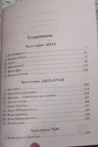 фото страниц Провинциальный детектив (суперкомплект из 3 книг) #15