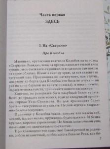 фото страниц Провинциальный детектив (суперкомплект из 3 книг) #16