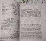 фото страниц Провинциальный детектив (суперкомплект из 3 книг) #13