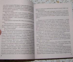 фото страниц Провинциальный детектив (суперкомплект из 3 книг) #17