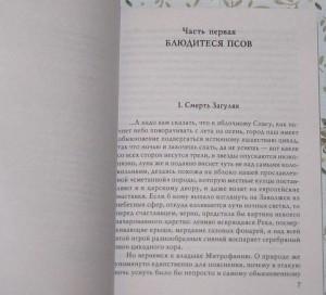 фото страниц Провинциальный детектив (суперкомплект из 3 книг) #7