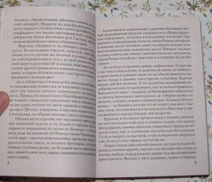 фото страниц Провинциальный детектив (суперкомплект из 3 книг) #8