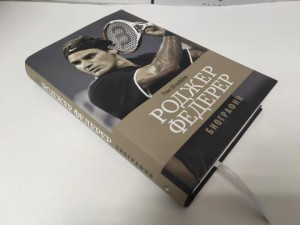 фото страниц Роджер Федерер. Биография #3