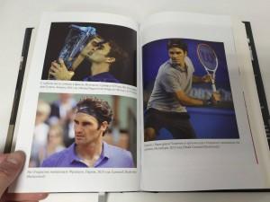 фото страниц Роджер Федерер. Биография #11
