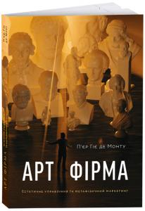 Книга Арт-фірма. Естетичне управління та метафізичний маркетинг