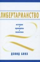 Книга Либертарианство. История, принципы, политика
