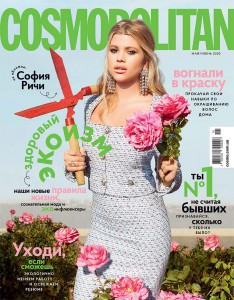 Книга Журнал 'Cosmopolitan' (Май-Июнь 2020)