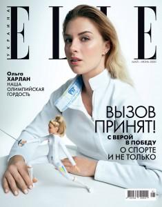 Книга Журнал 'Elle. Украина' (Май-Июнь 2020)
