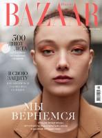 Книга Журнал 'Harper's Bazaar' (Май-Июнь 2020)