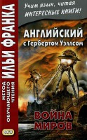 Книга Английский с Г. Уэллсом. Война миров