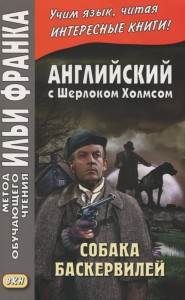 Книга Английский с Шерлоком Холмсом. Собака Баскервилей