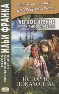 Книга Легкое чтение на английском языке. История Покахонтас