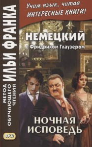 Книга Немецкий с Фридрихом Глаузером. Ночная исповедь. Рассказы
