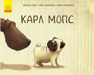 Книга Карл Мопс