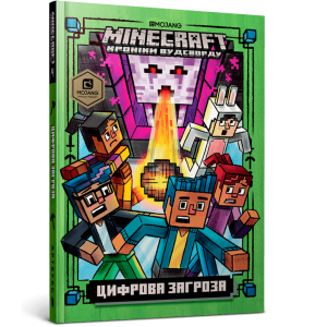 Книга Minecraft: Цифрова загроза