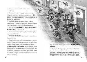 фото страниц Minecraft: Цифрова загроза #4