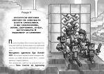 фото страниц Minecraft: Цифрова загроза #6