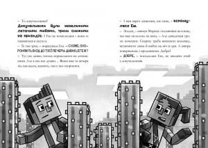 фото страниц Minecraft: Цифрова загроза #5