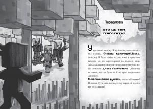 фото страниц Minecraft: Цифрова загроза #2