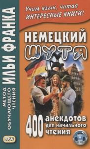 Книга Немецкий шутя. 400 анекдотов для начального чтения