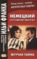 Книга Немецкий со Стефаном Цвейгом. Жгучая тайна