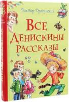 Книга Все Денискины рассказы