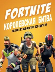 Книга Fortnite. Королевская битва. Полное руководство победителя