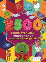 Книга 2500 занимательных головоломок и заданий для детей