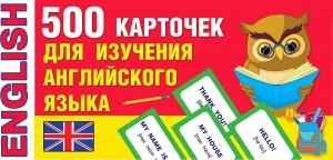Книга 500 карточек для изучения английского языка