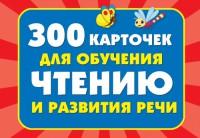 Книга 300 карточек для обучения чтению и развитию речи