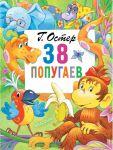 Книга 38 попугаев