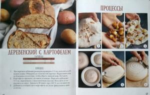 фото страниц PRO Хлеб и не только. Тонкости забавной выпечки #10