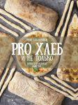 Книга PRO Хлеб и не только. Тонкости забавной выпечки