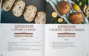 фото страниц PRO Хлеб и не только. Тонкости забавной выпечки #8