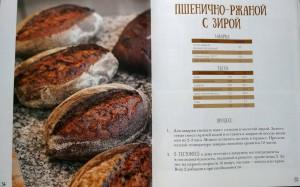фото страниц PRO Хлеб и не только. Тонкости забавной выпечки #5