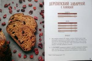 фото страниц PRO Хлеб и не только. Тонкости забавной выпечки #9