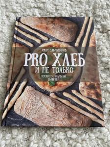 фото страниц PRO Хлеб и не только. Тонкости забавной выпечки #2